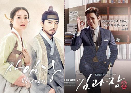`김과장`에 발목잡힌 `사임당`...KBS2, 수목극 시청률 전쟁서 SBS 눌러